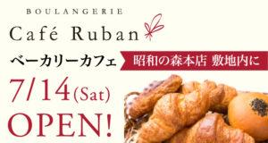ベーカリーカフェ「Café Ruban」2018.7.14 OPEN!
