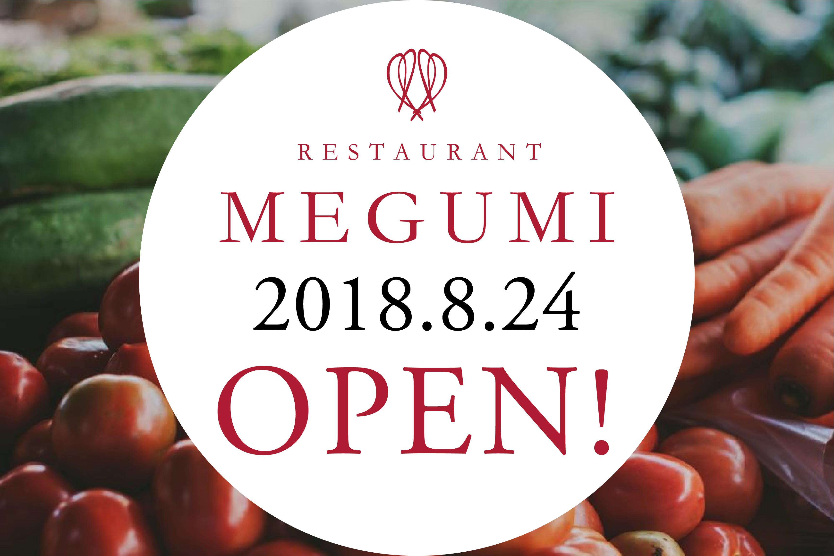 RESTAURANT MEGUMI 2018.8月下旬OPEN