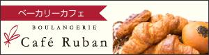 ベーカリーカフェ「Café Ruban」