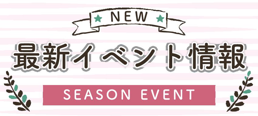 リンク - 最新イベント情報