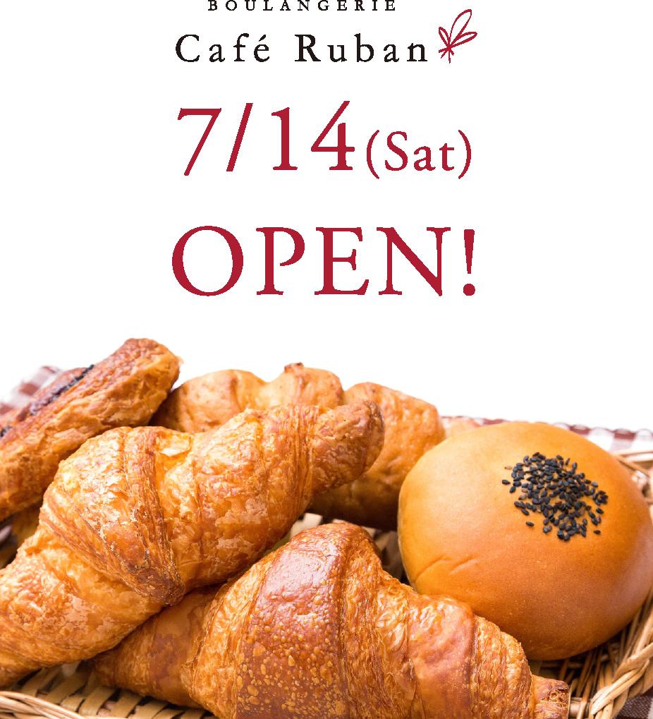 BOULANGERIE Café Ruban 2018年7月14日オープン