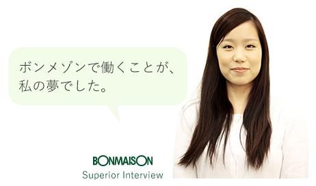 「ボンメゾンで働くことが、私の夢でした。」 平手 恵 店長(2013年入社)