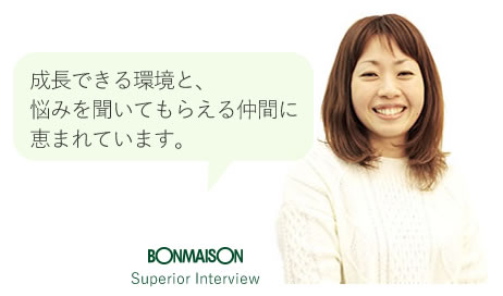 「成長できる環境と、悩みを聞いてもらえる仲間に恵まれています。」 佐藤 夕香里 店長 兼エリアマネージャー(2005年入社)