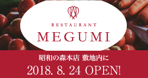 RESTAURANT「MEGUMI」2018.8月24日 OPEN!