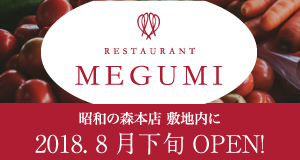 RESTAURANT「MEGUMI」2018.8月下旬 OPEN!