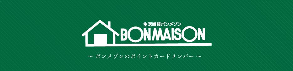 ボンメゾンのポイントカードメンバー