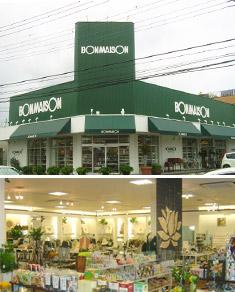 店舗写真 - 水戸店